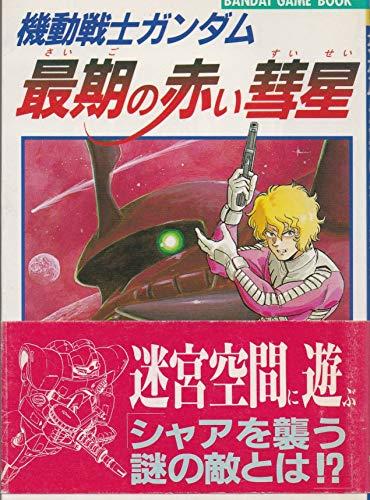 機動戦士ガンダム最期の赤い彗星 (バンダイ文庫―ゲームブックシリーズ)