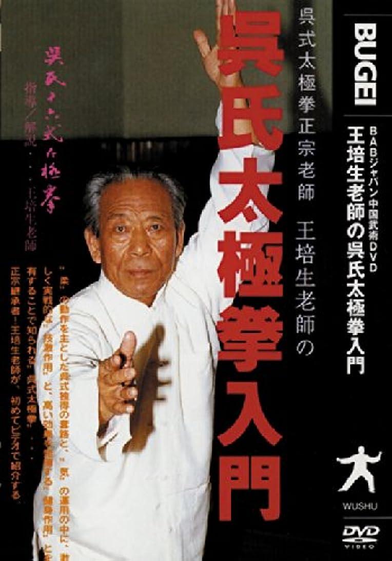 ファンシーなぞらえる同じ呉氏太極拳入門 [DVD]