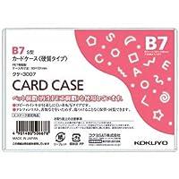 コクヨ カードケース(環境対応)硬質B7 20枚