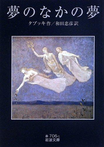 夢のなかの夢 (岩波文庫)