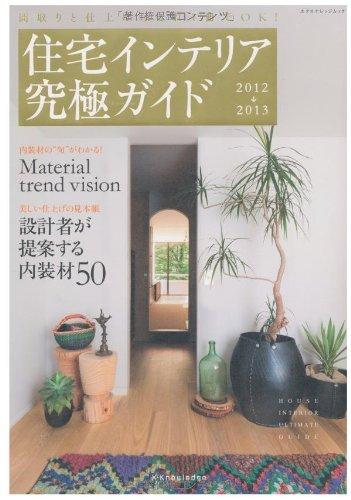 住宅インテリア究極ガイド2012-2013 (エクスナレッジムック)