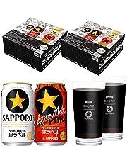 【歳暮ギフト】サッポロ 生ビール 黒ラベル 2種飲み比べセット BRUNOうすづくりグラス2個付 [ギフトBox入り][350ml×20本]
