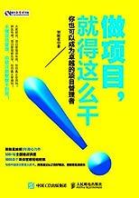 做项目,就得这么干! (盛世新管理书架) (Chinese Edition)