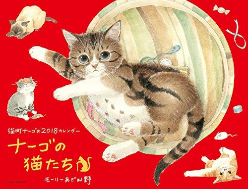 2018 ナーゴの猫たちカレンダー(壁掛け) ([カレンダー])