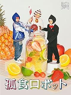 孤食ロボット [Blu-ray]