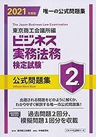 51IZEuonY9L. SL200  - ビジネス実務法務検定 01