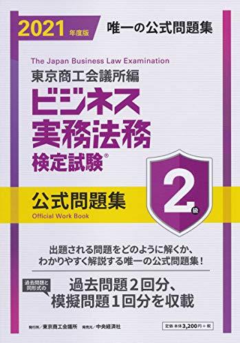 ビジネス実務法務検定試験Ⓡ2級公式問題集〈2021年度版〉