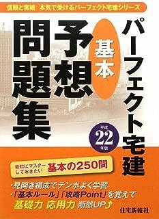パーフェクト宅建 基本予想問題集〈平成22年版〉 (パーフェクト宅建シリーズ)