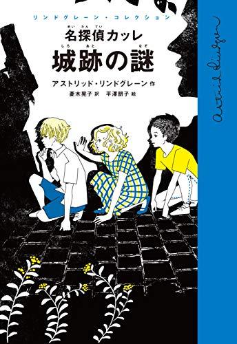 名探偵カッレ 城跡の謎 (リンドグレーン・コレクション)