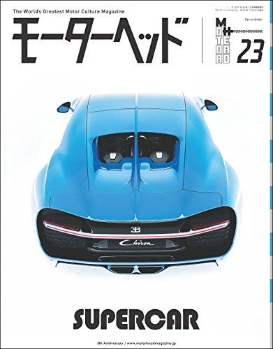 モーターヘッド Vol.23 2016年 12月号 [雑誌]