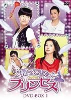 帰ってきたプリンセス DVD-BOX1