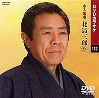 北島三郎 9 (カラオケDVD/本人歌唱 )