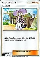 ポケモンカードゲームSM/リーリエ/デッキビルドBOX ウルトラサン&ウルトラムーン