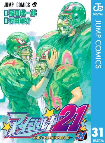 アイシールド21 31 (ジャンプコミックスDIGITAL)
