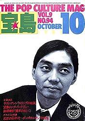 宝島 1981年 10月号 ロング・インタビュー:細野晴臣 ウディ・アレン 反逆の60年代