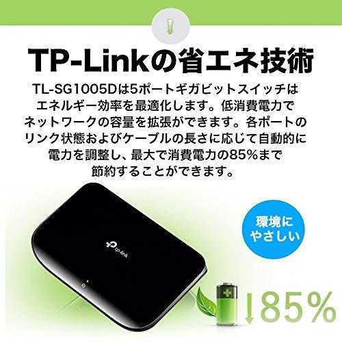 TP-Linkスイッチングハブギガビット5ポート10/100/1000Mbpsプラスチック筺体3年保証TL-SG1005D