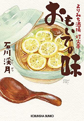 おもいでの味: よりみち酒場 灯火亭 (光文社文庫)