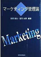 マーケティング管理論