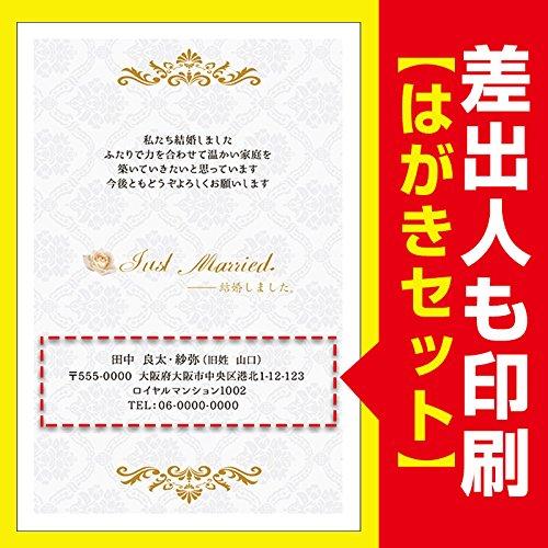 【差出人印刷込み 30枚】結婚報告・お知らせはがき WMS-58 結婚 葉書 ハガキ 写真なし