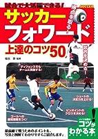 試合で大活躍できる! サッカー フォワード 上達のコツ50 (コツがわかる本!)