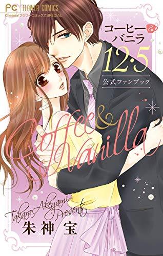 コーヒー&バニラ12・5 公式ファンブック (フラワーコミックス)