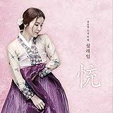Choi Youn-young's 5th Album 'Love Flutters' Seo-Do Sori
