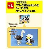 プラスエル ブロック組みかえレシピ For 31021,ダチョウ & ペンギン: You can build the Ostrich & Penguin out of your own bricks!