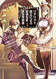 リアリスト魔王による聖域なき異世界改革 1 (電撃コミックスNEXT)