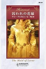 囚われの花嫁 (ハーレクイン・ヒストリカル) Kindle版