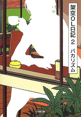 架空OL日記 2 (小学館文庫)