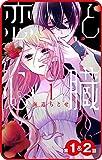 【プチララ】恋と心臓 第1話&2話 (花とゆめコミックス)