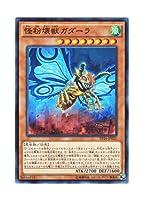 遊戯王 日本語版 EP16-JP025 Gadarla, the Mystery Dust Kaiju 怪粉壊獣ガダーラ (ノーマル)
