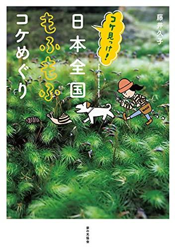 コケ見っけ! 日本全国もふもふコケめぐりの詳細を見る
