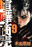 喧嘩商売(9) (ヤンマガKCスペシャル)