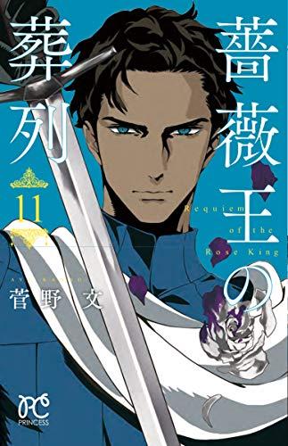 薔薇王の葬列(11) (プリンセス・コミックス)
