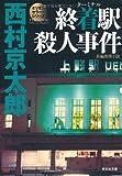 終着駅(ターミナル)殺人事件 (光文社文庫)