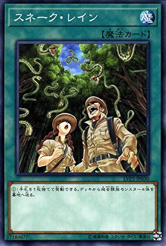遊戯王カード スネーク・レイン(ノーマル) リンク・ヴレインズ・パック2(LVP2) | 通常魔法 ノーマル