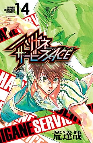 ハリガネサービスACE 14 (14) (少年チャンピオン・コミックス)