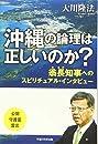 沖縄の論理は正しいのか? ―翁長知事へのスピリチュアル・インタビュー―