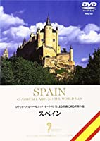 名曲で綴る世界の旅~スペイン~ [DVD]