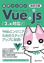 改訂2版 基礎から学ぶ Vue.js[2.x対応!]