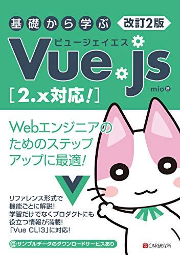 改訂2版 基礎から学ぶVue.js [2.x対応! ]