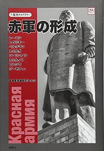 赤軍の形成 (復刊ライブラリー)