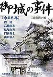 御城の事件 〈東日本篇〉 (光文社時代小説文庫)