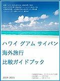 『 ハワイ グアム サイパン 海外旅行 比較ガイドブック 』- HAWAII:Oahu (ハワイ:オアフ島), GUAM (グアム), SAIPAN (サイパン) - [Kindle版]