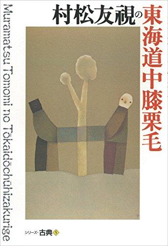 村松友視の東海道中膝栗毛 シリーズ古典(5) (シリーズ・古典)