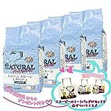 ナチュラルハーベスト レジーム [ダイエット用食事療法食](成犬用) 1.1kgX4袋 + プレゼント付きのお得なセット
