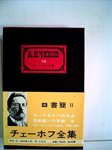 チェーホフ全集〈第16〉書簡 第2 (1961年)