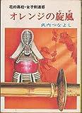 オレンジの旋風―花の高校・女子剣道部 (1980年) (秋元文庫)