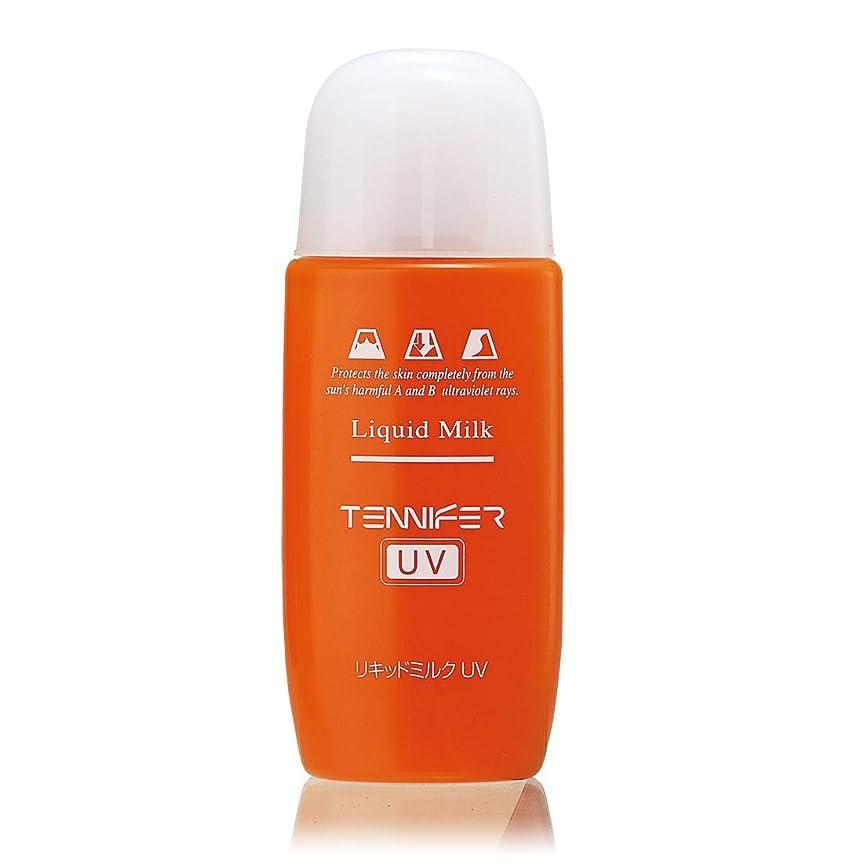 オレンジ手のひら段階日焼け止め リキッドミルクUV 45mL ( ウォータープルーフ 顔 全身 乳液 無香料 日本製 ) 【テニファー 】